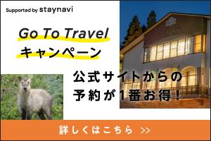 Go To Travelキャンペーン 公式サイトからの予約が1番お得! 詳しくはこちら